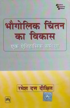 Bhaugolik Chintan Ka Vikas (Ek Aaitihasik Samiksha)