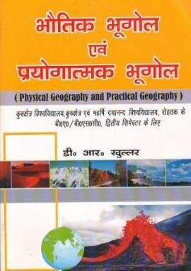 Bhautik Bhugol Evam Prayogatmak Bhugol