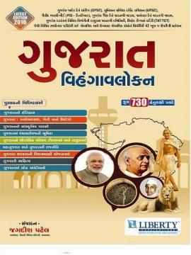 Gujarat Vihangavlokan