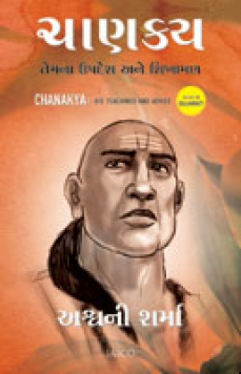 Chanakya: His Teachings and Advice (Gujarati)
