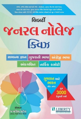 General Knowledge Quiz (3000 Hetulakshi Prashno)