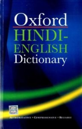 Oxford Hindi -English Dictionary