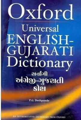 Oxford Universal English-Gujarati Dictionary