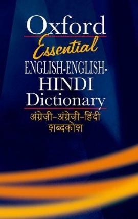 Oxford Essential English-English-Hindi-Hindi Dictionary (English) 1st Edition