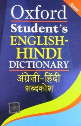 OXFORD STUDENTS ENGLISH HINDI DICTIONARY