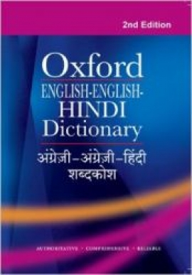 Oxford English-English-Hindi Dictionary (ENGLISH) 2nd Edition