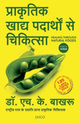 Healing Through Natural Foods (Hindi) by Dr. H.K. Bakhru