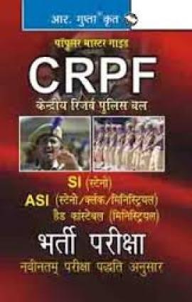 R Gupta CRPF Asi/SI/Hc (Steno/Clerk/Ministerial) Guide