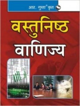R Gupta Vastunisth Vanijya