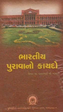 Reference books for gpsc liberty book depot online books ugb bharitya purava no kaydo fandeluxe Choice Image