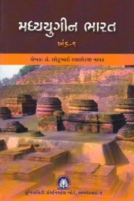 Reference books for gpsc liberty book depot online books ugb madhyaugin bharat khand 1 fandeluxe Choice Image
