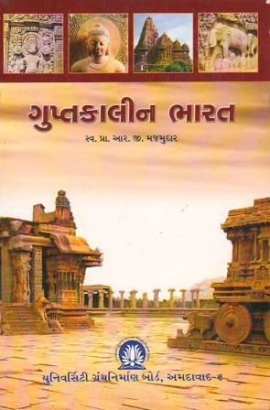 Reference books for gpsc liberty book depot online books ugb guptakalin bharat fandeluxe Choice Image