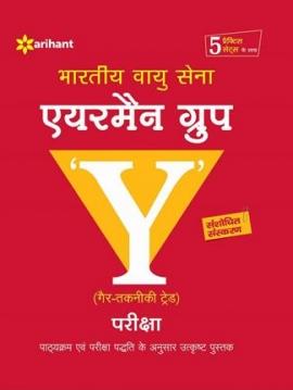 Arihant Bhartiya Vayu Sena AIRMAN Group ''Y'' (Gair Takniki Trade) Pariksha)