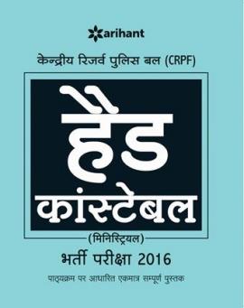 Arihant Kendriya Reserve Police Bal (CRPF) Head Constable (Ministrial) Bharti Pariksha 2016