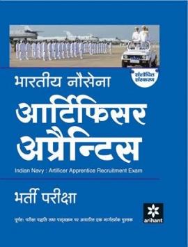 Arihant Bhartiya Nausena Artificier Apprentice Bharti Pariksha