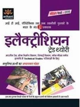 Arihant Electrician Trade Theory (Technical Trades) - Vastunishth Prashno Ka Adhyaywar Sangreh