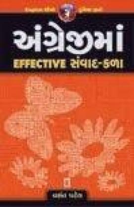 Angreji Ma Effective Sanvad - Kala