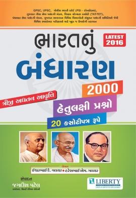 Bharat Nu Bandharan (2000 Hetulakshi Prashno)