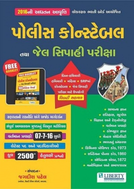 Police Constable and Jail Sipahi Exam Book 2016