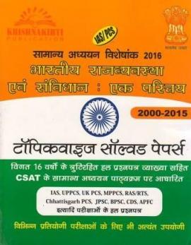 Bhartiya Rajvyavastha Avam Sanvidhan : Ek Parichay Topikwise Solved Papers (2000 To 2015)