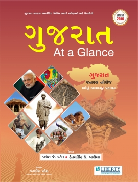Gujarat At a Glance