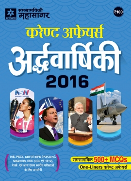 Arihant Current Affairs Half Yearly 2016