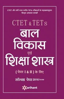 Arihant Balvikas Evam Shiksha Shastra (Paper -1 & 2) Ke Liye