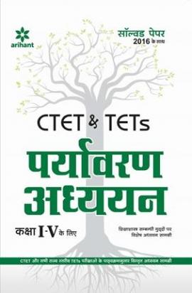 Arihant CTET & TETs (Class I-V) Ke Liye Paryavaran Addhyyan