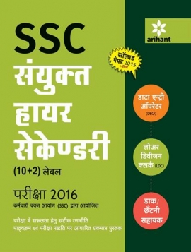 Arihant SSC Sanyukat Higher Secondary (10+2) Level Data Entry Operator, Lower Division Clerk (LDC) Daak/ Chhatni Sahayak Pariksha 2016
