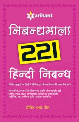 Arihant Nibandhmala-221 HIndi Nibandh