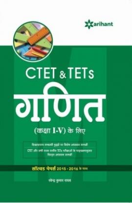 Arihant CTET & TETs (Class I-V) Ke Liye Ganit