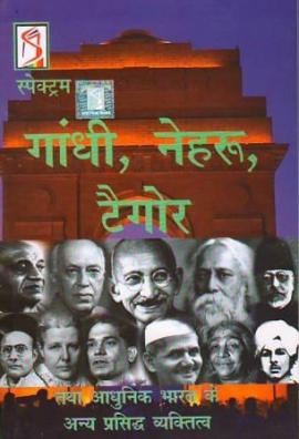 Gandhi Nehru, Tagore And Other Eminent Personalities of Modern India
