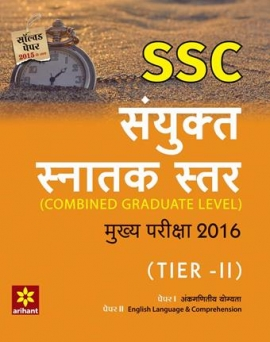 Arihant SSC Sanyukt Snatak Starr (COMBINED GRADUATE LEVEL) Mukhya Pariksha 2016 TIRE-II