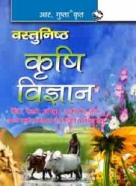 Vastunistha Krushi Vigyan