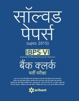 ARIHANT IBPS BANK CLERK SOLVED PAPERS (H)