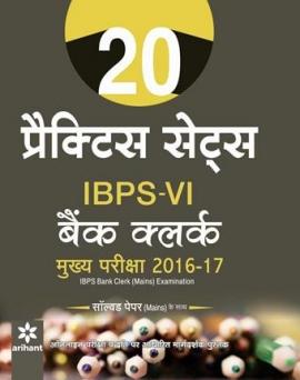 ARIHANT IBPS BANK CLERK 20 PRACTICE SETS MAIN EXAM (H)