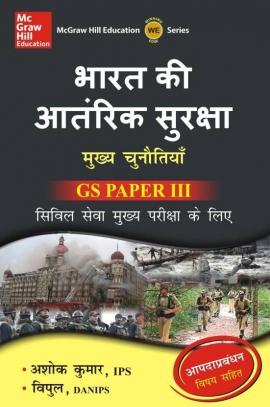 Bharat Ki Antarik Suraksha Mukhya Chunautiyan - GS Paper 3 : Civil Seva Mukhya Pariksha Ke Liye