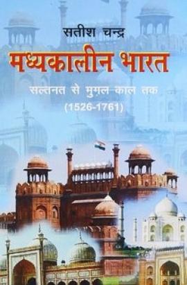 Madhyakalin Bharat (Sultanat Se Mughal Kaal Tak) 1526-1761