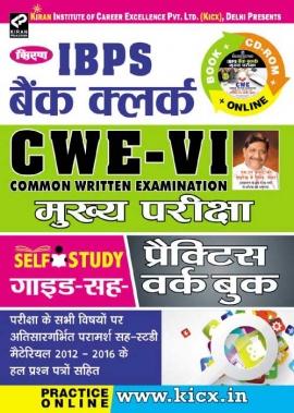 IBPS Bank Clerk CWE-VI  Main Exam Self Study Guide- cum Practice Work Book (With CD)