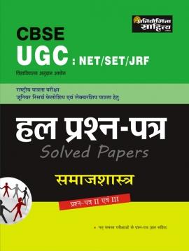 Pratiyogita Sahitya CBSC UGC NET Hal Prashna Patra SamajShastra Paper 1 & 2