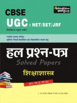 Pratiyogita Sahitya CBSC UGC NET Hal Prashna Patra ShikshShastra Paper 1 & 2