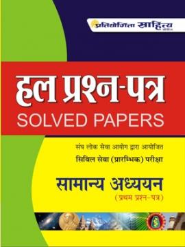 Pratiyogita Sahitya Hal Prashna Patra Civil Seva (Pre. Exam) Samanya Adhyayan (Paper-1)