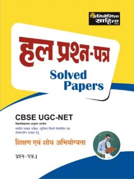 Pratiyogita Sahitya CBSC UGC NET Hal Prashna Patra Shikshan Avam Shodh Abhiyogyata Paper-1