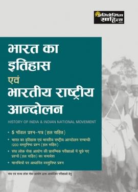 Bharat Ka Itihas Avam Bhartiya Rashtriya Andolan