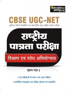 Pratiyogita Sahitya CBSC UGC NET Shikshan Avam Shodh Abhiyogyata Paper 1