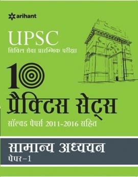 Arihant UPSC 10 Practice Sets - Samanya Addhyan Paper-1