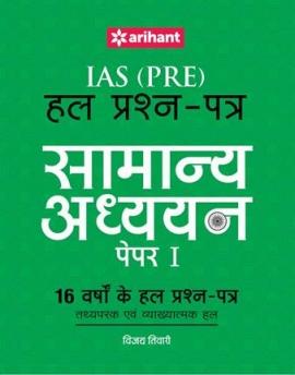 Arihant IAS (Pre.) 16 Varsho ke Hal Prashan Patra Samanya Adhhyyan Paper I