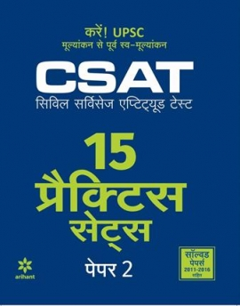 Arihant 15 Practice Sets - CSAT Paper-2 (Civil Services Aptitude Test)