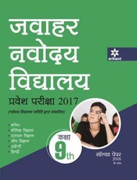 Arihant Jawahar Navodaya Vidyalaya Pravesh Pariksha 2017 For Class IX