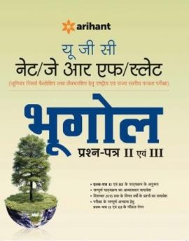 Arihant UGC NET/JRF/SLET - Bhoogol Prashan Patr II & III